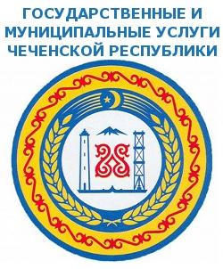 Государственные и муниципальные услуги Чеченской Республики