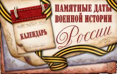 memory-date-russia-history-war